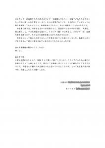 竣工アンケート(H様)-2
