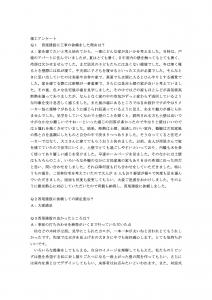 竣工アンケート(H様)