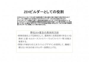 ZEH目標2