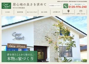 株式会社西尾建設 オフィシャルサイト